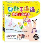 兒歌手指謠3:來喲!爆米香 (2冊合售)(C025003)