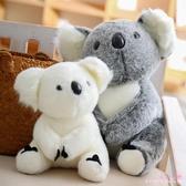 毛絨玩具創意母子考拉公仔娃娃小玩具玩偶女生禮物可愛萌 XN1305【Rose中大尺碼】