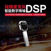 微型錄音筆專業高清降噪錄音機器現代學生迷你mp3防隱形小