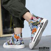 情侶鞋子 涂鴉 嘻哈 個性 韓版 高幫 帆布鞋