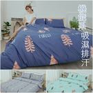 『四款任選』3M吸濕排汗專利技術6x6.2尺雙人加大舖棉兩用被套+床包四件組-台灣製/涼被/四季被