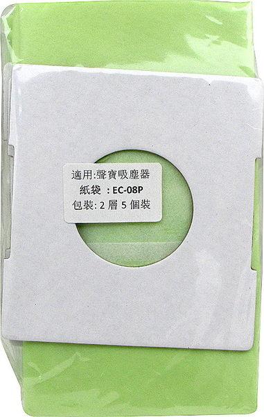 聲寶 吸塵器 集塵袋【 EC-08P】(全機型適用) 聲寶吸塵器紙袋