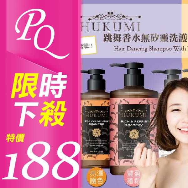 日本 Hukumi 跳舞香水無矽靈洗髮精/護髮乳 500ml 五款可選 香水洗髮精【PQ 美妝】