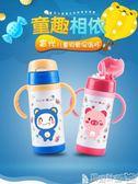 兒童保溫水壺 富光兒童保溫杯帶吸管手柄卡通真空不銹鋼防漏學生水杯寶寶水壺 寶貝計畫