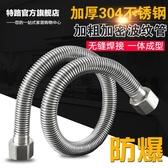 加厚304不銹鋼波紋管4分燃氣熱水器冷熱進水管金屬軟管馬桶上水管 快速出貨