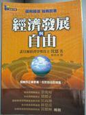 【書寶二手書T4/財經企管_NDA】經濟發展與自由_劉楚俊, 沈恩