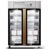 消毒櫃商用立式910L大容量大型雙門不銹鋼櫃式幼兒園廚房餐具保潔【果果新品】