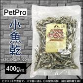 *KING WANG*日本PET PRO《小魚乾》400g/包 犬貓適用零食