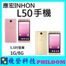 現貨! INHON L50  LTE 智慧手機 5.5吋螢幕1G/8G 公司貨 INHONL50 玫瑰金 可參考ASUS OPPO LG