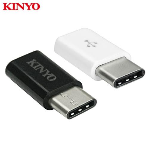 KINYO MicroUSB轉Type-C轉接頭USB-MC1【愛買】