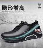 增高鞋 男鞋跑步透氣休閒皮鞋男內增高板鞋白色韓版百搭套腳運動鞋子男潮