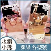 蘋果 iPhone11 Max pro XS XR I8 I7 I6 Plus 幸運草小熊 水鑽 手機殼 支架 鏡面 軟殼 電鍍殼 保護軟殼