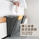 懶人 床邊 掛式 收納袋 儲物袋 沙發收...