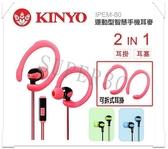 新竹【超人3C】KINYO IPEM-80 運動型智慧手機耳麥 2in1 耳掛/耳塞/手機通話功能/扁線/耳掛/音量控制