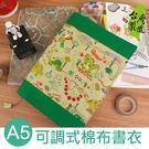 珠友網購限定 SC-02507 A5/25K 多功能書衣/書皮/書套-可調式棉布