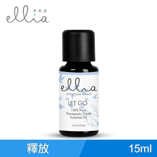 美國 ELLIA 伊莉亞 Let Go 釋放精油 (15ml)