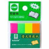 [奇奇文具]     司密特AS-5662可再貼螢光便籤紙 4色x50張 (300包入)