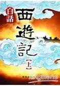 白話西遊記(上)