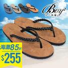●小二布屋BOY2【NK592】。●夏日休閒,素面拖鞋。●版型正常,僅供參考。●4色 現+預。