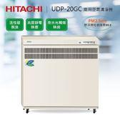 【24期0利率】HITACHI 日立 落地型 商用空氣清淨機 UDP-20GC