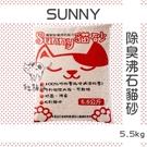 SUNNY〔除臭沸石經典球砂,5.5kg〕(24包優惠免運組)