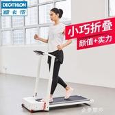 迪卡儂 室內走步機家用摺疊迷你款機小型非平板跑步機FIC QC 金曼麗莎
