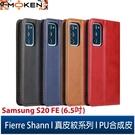 【默肯國際】Fierre Shann 真皮紋 Samsung S20 FE (6.5吋) 錢包支架款 磁吸側掀 手工PU皮套保護殼