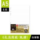 珠友 NB-25222 A5/25K 6孔活頁紙(軋線)-80磅/80張(適用2.4.6孔夾)/6本入