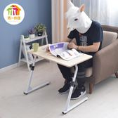 簡易行動升降床邊筆記本電腦桌摺疊懶人桌床上用沙發邊桌 igo 黛尼時尚精品