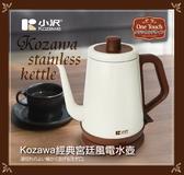 小澤經典宮廷風電水壺 KW-0120S(1/23-1/29過年領券再折$168)