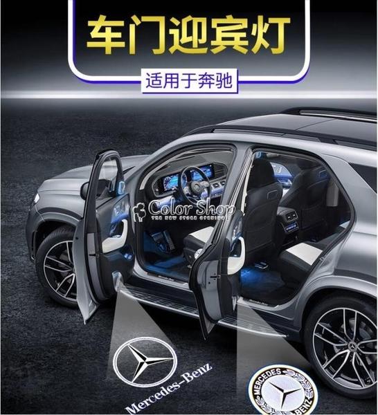 奔馳迎賓燈原廠C級C200L/C260L新E級E300L/GLC改裝車門鐳射燈氛圍 快速出貨