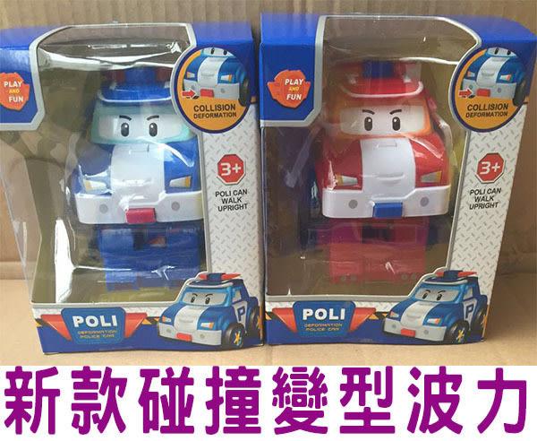POLI 波力 碰撞變形車 安寶 救援小英雄 兒童益智 變形機器 變形車 玩具 停車場 一秒變形 一鍵 禮物