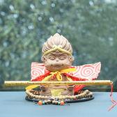 (全館88折)個性齊天大聖孫悟空猴子創意汽車擺件可愛飾品車載擺件車內裝飾品