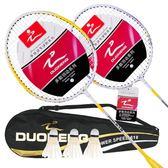 羽毛球拍雙拍單2只裝控球型初學者業余初級兒童學生igo 西城故事