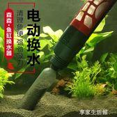 電動吸水換水管洗沙器吸便器清理魚便垃圾魚缸清潔工具抽水管-享家生活館