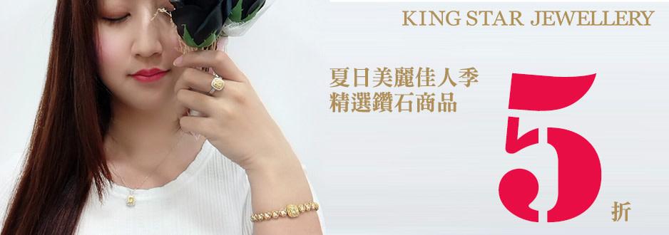 kingstar-imagebillboard-2a58xf4x0938x0330-m.jpg
