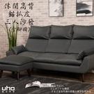 沙發【UHO】現代休閒高背貓抓皮三人沙發+腳椅