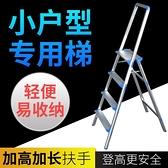 中創梯子家用摺疊四步梯人字梯鋁合金加厚單側梯行動樓梯防滑 陽光好物