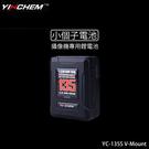【EC數位】YINCHEM YC-135S V型接口電池 135W 9400mAH V-mount USB接口 小體積 大容量