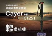數配樂 Cayer 卡宴 CT251 碳纖維 旋扣式 5節 單腳架 單眼相機 微單眼 10X日本碳纖材質