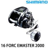 漁拓釣具 SHIMANO 16 FORCE MASTER 2000 (電動捲線器)