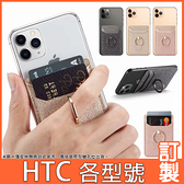 HTC Desire20 pro 19s 19+ 12s U11 EYEs U19e U12+ life U11+ 細沙紋指環 透明軟殼 手機殼 保護殼