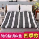 床墊1.8m床褥子1.5m雙人墊被褥學生宿舍單人0.9米1.2m海綿榻榻米 英雄聯盟igo
