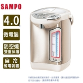 SAMPO 聲寶 4.0微電腦定溫型熱水瓶 KP-YB40M