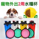 攝彩@寵物外出兩用水糧杯 隨行杯水壺 一邊裝水一邊裝飼料 貓狗外出必備 飲水器戶外便攜式