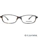 tonysame 日本眼鏡品牌 TS10...