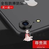 鏡頭貼 蘋果XR保護蓋iPhone XR鏡頭膜iPhoneXR攝像頭貼膜pg后置全包Apple 4色