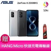 分期0利率 華碩ASUS ZenFone 8 ZS590KS 8G/256G 5.9吋 防水5G雙鏡頭雙卡智慧型手機 贈『快速充電傳輸線*1』