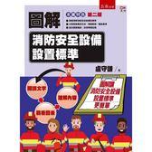 圖解消防安全設備設置標準