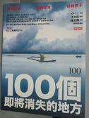【書寶二手書T6/科學_XGG】100個即將消失的地方_Co+Life_附光碟